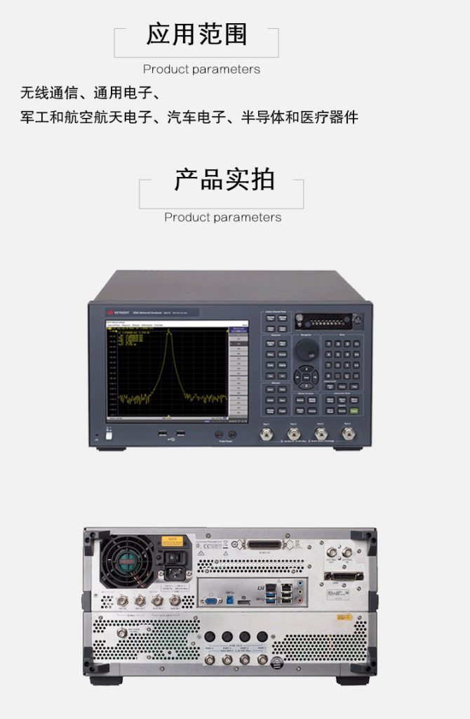 Keysight E5071C ENA矢量网络分析仪